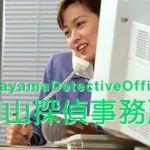 岡山探偵事務所