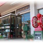 トクナガコーヒー 辻町本店