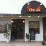 岩倉珈琲店