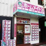 ホームメイト福島駅前店