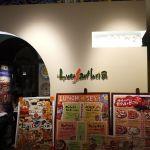 ローザネーラ ラ テラッツァ あべのハルカス店