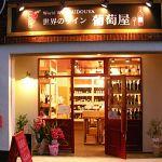 世界のワイン 葡萄屋 関内店