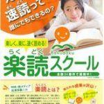 楽読 京橋スクール