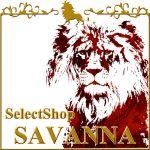 SelectShop SAVANNA