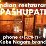 インド料理 パシュパティ 神戸