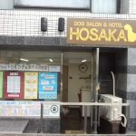 DOG SALON HOSAKA