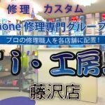 i・工房 藤沢店