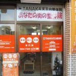 TANAKA天王台整体院