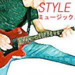 エレキギター教室/アコースティックギター教室/DTMスクール スタイルプラス