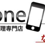 iPhoneDoctor なんば大阪日本橋店