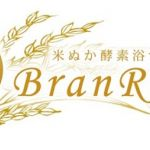 米ぬか酵素浴サロン ブランルーム 自由が丘店(Bran Room)