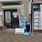 シャーロック須磨店(株)シニア・エステート・ボランタリー