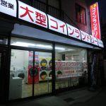 大型コインランドリー24 川口並木元町店