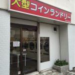 大型コインランドリー24 戸田中町店