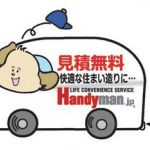 Handyman.jp 本部