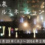 草津温泉 イルミネーション2015