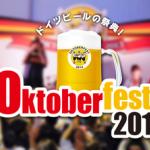 長崎オクトーバーフェスト2014