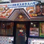 トルコ料理 ボスボラスハサン 新宿二丁目店