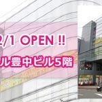 自習室 スタディスペース 豊中店