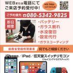 iFCシナジーモバイル 青梅店