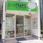 ピタットハウス恵比寿店