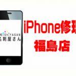 iPhone修理 福島店