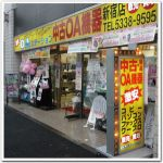 OAステーション新宿店