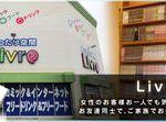 ゆったり空間リブラ太田店