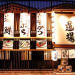 海鮮・天ぷら・串カツ うまか道場