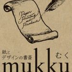 紙とデザインの書斎 mukku