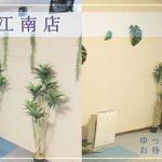 iPhone修理 iFC Vision 江南店