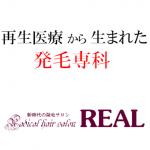 発毛専科 REAL