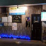 Sound Restaurant PUB&BAR CoCoLo