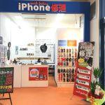 iPhone修理 スマイルファクトリー 北谷イオン店