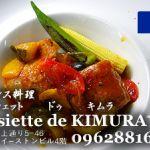 ASSIETTE de KIMURA