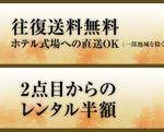 きものレンタル 旭日屋