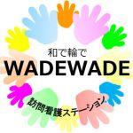 WADEWADE訪問看護ステーション