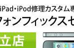 iFC国立店 iphone修理・カスタム