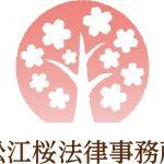 松江桜法律事務所