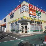 桂不動産株式会社 土浦支店/賃貸センター