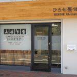 ひろせ整体院 京都/長岡京の整体・カイロプラクティック