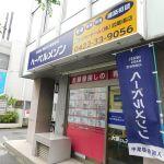 ホームメイトFC 武蔵境店 ヒロセホーム株式会社