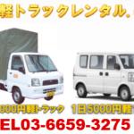 軽トラックレンタル.com