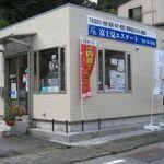 富士見エステート