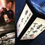 日本酒BAR 楽呑升 TANOMIMASU