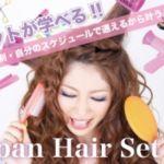 日本ヘアセットスクール(Japan Hair Set School)