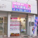 桜不動産 株式会社