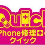 iPhone修理のQuick 川崎駅前店