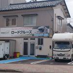 ロードクルーズ 福井光陽店