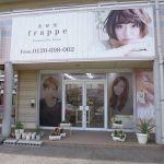 美容室 frappe